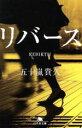 【中古】 リバース 幻冬舎文庫/五十嵐貴久(著者) 【中古】afb