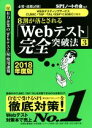 【中古】 8割が落とされる「Webテスト」完全突破法 2018年度版(3) WEBテスティングサービス・CUBIC・TAP・TAL・ESP・CASEC対策用 必...