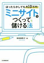 【中古】 ミニサイトをつくって儲ける法 ほったらかしでも月10万円! /和田亜希子(著者) 【中古】afb