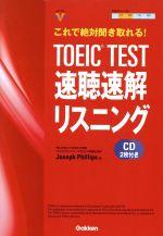 【中古】 これで絶対聞き取れる!TOEIC TEST速聴速解リスニング 資格検定V BOOKS/ジョセフフィリップス(著者) 【中古】afb