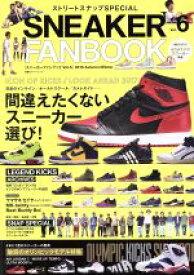 【中古】 SNEAKER FANBOOK(Vol.6) 双葉社スーパームック/双葉社 【中古】afb
