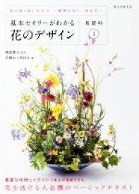 【中古】 基本セオリーがわかる花のデザイン 基礎科(1) 花の取り扱いを学ぶ 植物を知り、活かす /花職向上委員会(編者),磯部健司(その他) 【中古】afb