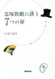 【中古】 宝塚歌劇に誘う7つの扉 /中本千晶(著者) 【中古】afb