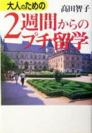 【中古】 大人のための2週間からのプチ留学 WISH BOOKS/高田智子(著者) 【中古】afb