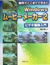 【中古】 Windowsムービーメーカー2 ビデオ編集入門 無料でここまでできる!! /阿部信行(著者) 【中古】afb