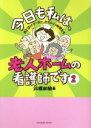 【中古】 今日も私は、老人ホームの看護師です コミックエッセイ(2) おとぼけナースと、かわいい仲間たち /鈴橋加織…