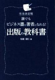 【中古】 誰でもビジネス書の著者になれる!出版の教科書 完全決定版 /松尾昭仁(著者) 【中古】afb