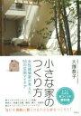 【中古】 小さな家のつくり方 女性建築家が考えた66の空間アイデア /大塚泰子(著者) 【中古】afb