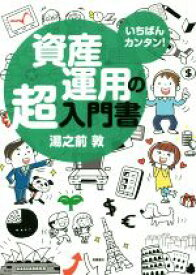 【中古】 資産運用の超入門書 /湯之前敦(著者) 【中古】afb