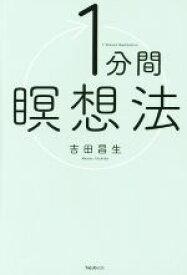 【中古】 1分間瞑想法 /吉田昌生(著者) 【中古】afb