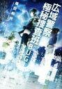 【中古】 広域警察極秘捜査班BUG /福田和代(著者) 【中古】afb