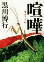 【中古】 喧嘩 /黒川博行(著者) 【中古】afb