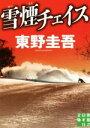 【中古】 雪煙チェイス 実業之日本社文庫/東野圭吾(著者) 【中古】afb