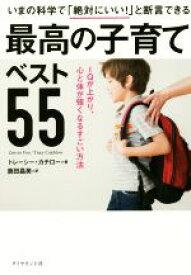 【中古】 最高の子育てベスト55 いまの科学で「絶対にいい!」と断言できる IQが上がり、心と体が強くなるすごい方法 /トレーシー・カチロー(著者),鹿田昌美(訳者) 【中古】afb