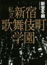 【中古】 私立新宿歌舞伎町学園 /新堂冬樹(著者) 【中古】afb