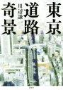 【中古】 東京道路奇景 /川辺謙一(著者) 【中古】afb