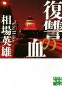【中古】 復讐の血 実業之日本社文庫/相場英雄(著者) 【中古】afb