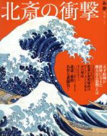 【中古】 北斎の衝撃 天才絵師が世界に与えた絶大なる影響とは 和樂ムック/小学館(その他) 【中古】afb