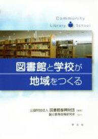 【中古】 図書館と学校が地域をつくる /図書館振興財団(著者) 【中古】afb