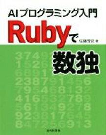 【中古】 Rubyで数独 AIプログラミング入門 /佐藤理史(著者) 【中古】afb