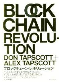 【中古】 ブロックチェーン・レボリューション ビットコインを支える技術はどのようにビジネスと経済、そして世界を変えるのか /ドン・タプスコット(著者),アレックス・タ 【中古】afb
