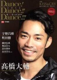 【中古】 Dance!Dance!!Dance!!! 2016秋舞祭 with YOU TVガイド特別編集 2016アイスショー特別号 TOKYO NEWS MO 【中古】afb