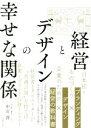 【中古】 経営とデザインの幸せな関係 /中川淳(著者) 【中古】afb