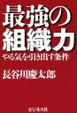【中古】 最強の組織力 やる気を引き出す条件 /長谷川慶太郎(著者) 【中古】afb