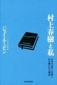 【中古】 村上春樹と私 日本の文学と文化に心を奪われた理由 /ジェイ・ルービン(著者) 【中古】afb