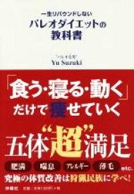 【中古】 一生リバウンドしないパレオダイエットの教科書 /Yu Suzuki(著者) 【中古】afb