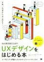 【中古】 Web制作者のためのUXデザインをはじめる本 ユーザビリティ評価からカスタマージャーニーマップまで /玉飼真…