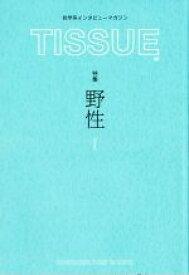【中古】 TISSUE(02) 特集 野性 HANDKERCHIEF BOOKS/ハンカチーフ・ブックス(編者) 【中古】afb