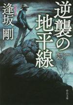 【中古】 逆襲の地平線 中公文庫/逢坂剛(著者) 【中古】afb