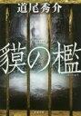 【中古】 貘の檻 新潮文庫/道尾秀介(著者) 【中古】afb