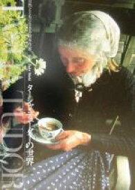 【中古】 自然とともに生きる絵本作家ターシャ・テューダーの世界 自然とともに生きる絵本作家 /アメリカ文学(その他) 【中古】afb