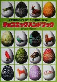 【中古】 チョコエッグハンドブック 日本の動物コレクション・ペット動物コレクション /勁文社 【中古】afb