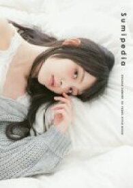 【中古】 Sumipedia 上坂すみれ 25 YEARS STYLE BOOK /上坂すみれ(著者) 【中古】afb