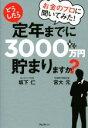 【中古】 お金のプロに聞いてみた!どうしたら定年までに3000万円貯まりますか? /坂下仁(著者),宮大元(著者) 【中古】afb