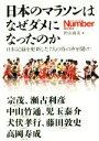 【中古】 日本のマラソンはなぜダメになったのか 日本記録を更新した7人の侍の声を聞け! Sports Graphic Number Books/折山淑美(著者)...