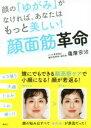 【中古】 顔の「ゆがみ」がなければ、あなたはもっと美しい!顔面筋革命 講談社の実用book/薩摩宗治(著者) 【中古】afb