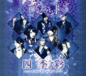【中古】 四季彩−shikisai−(Type−A)(Music Video)(初回生産限定盤)(DVD付) /和楽器バンド 【中古】afb