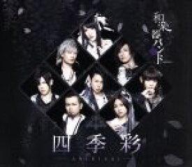 【中古】 四季彩−shikisai−(Type−B)(Live)(初回生産限定盤)(DVD付) /和楽器バンド 【中古】afb