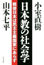 【中古】 日本教の社会学 戦後日本は民主主義国家にあらず /山本七平(著者),小室直樹(著者) 【中古】afb