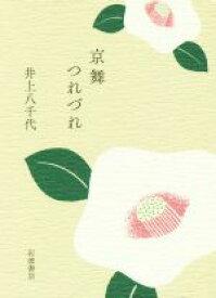 【中古】 京舞つれづれ /井上八千代(著者) 【中古】afb