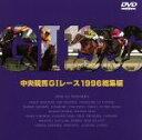 【中古】 中央競馬GIレース1996 総集編 /(競馬) 【中古】afb