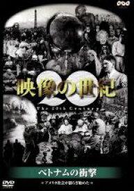 【中古】 映像の世紀 ベトナムの衝撃 /ドキュメンタリー 【中古】afb