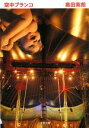 【中古】 空中ブランコ 文春文庫/奥田英朗【著】 【中古】afb