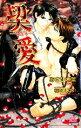 【中古】 契愛 ちぎり アルルノベルス/あさひ木葉【著】 【中古】afb