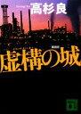 【中古】 虚構の城 講談社文庫/高杉良【著】 【中古】afb