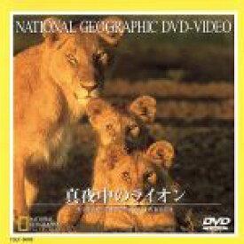 【中古】 ナショナル・ジオグラフィック 真夜中のライオン /(ドキュメンタリー) 【中古】afb